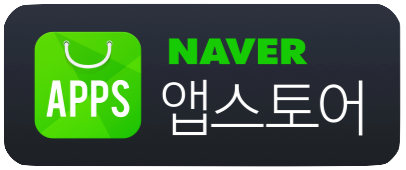 http://nstore.naver.com/appstore/web/detail.nhn?productNo=1613132