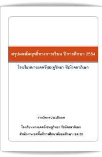 http://www.npwr.ac.th/v2/attach/ReportGPA2-2554-Full.pdf