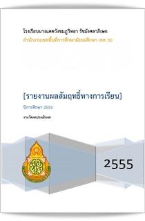 http://www.npwr.ac.th/v2/attach/ReportFull2555.pdf