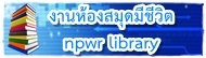 http://www.npwr.ac.th/lib/