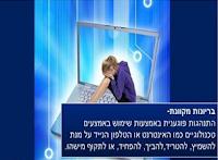 http://storage.cet.ac.il/PresentationBaRibua/cyber_bulling_final_web/story.html