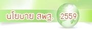 http://plan.bopp-obec.info/tmp/upload/2015-05-25-08-55-53.pdf