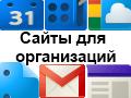 Сайт, сделать сайт, персональный сайт, создать сайт, сайт для организаций, сайты для организаций, недорогие сайты, представление информации в интернете