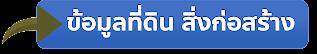 https://data.bopp-obec.info/web/index_building.php?School_ID=1032650818