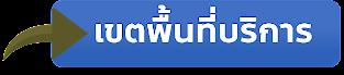 https://data.bopp-obec.info/web/index_view_area_service.php?School_ID=1032650818