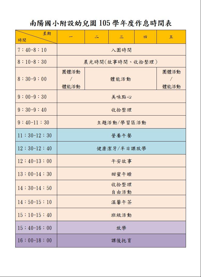 https://sites.google.com/a/nyes.tc.edu.tw/nyeskids/zuo-xi-shi-jian-biao/105-2作息表.JPG