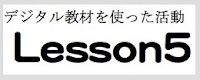 https://sites.google.com/a/obog.miyakyo-u.ac.jp/xiao-xue-xiao-ying-yu-cang-ku/home/lesson5-hi-friends-1