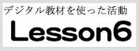 https://sites.google.com/a/obog.miyakyo-u.ac.jp/xiao-xue-xiao-ying-yu-cang-ku/home/lesson6-hi-friends-1