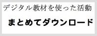 http://www2.sendai-c.ed.jp/~center/05sien/03kyouka/12gaikoku/hifriends1digital.pdf