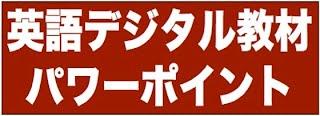 https://sites.google.com/a/obog.miyakyo-u.ac.jp/xiao-xue-xiao-ying-yu-cang-ku/home/dejitaru-jiao-cai-ying-yu-cang-ku