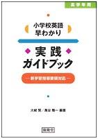 https://www.amazon.co.jp/小学校英語早わかり実践ガイドブック-新学習指導要領対応-高学年用-大城-賢/dp/4304051598/ref=sr_1_3?s=books&ie=UTF8&qid=1503363965&sr=1-3