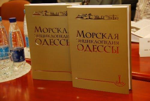 Морская летопись Одессы