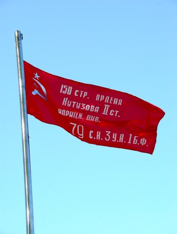 Знамя Победы – над городом-героем