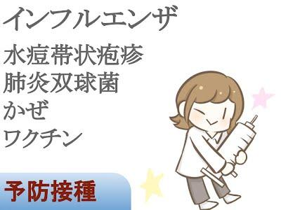予防接種 インフルエンザ 水痘帯状疱疹 双肺炎球菌 かぜ ワクチン