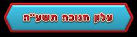 http://www.joomag.com/magazine/עלון-חנוכה-תשעה/0435615001419252683