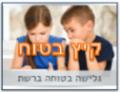 http://sites.education.gov.il/cloud/home/glisha_betuha/Pages/peiluiot_kaitz.aspx