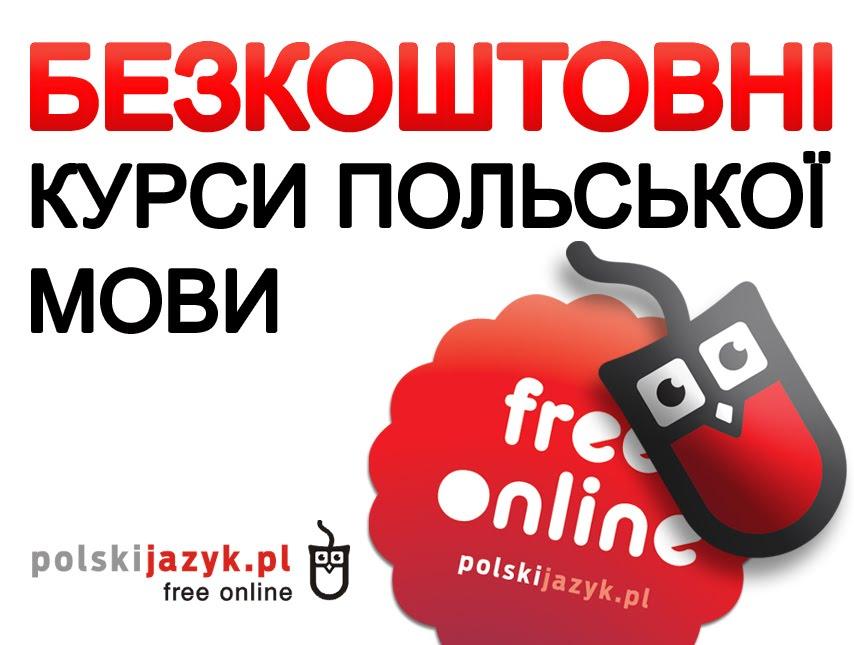 http://www.polskijazyk.pl/ua/