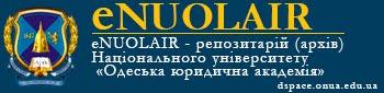 http://dspace.onua.edu.ua