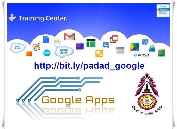 https://sites.google.com/a/padad.ac.th/google-apps-for-education/