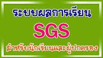 https://sgs6.bopp-obec.info/sgss/Security/SignIn.aspx