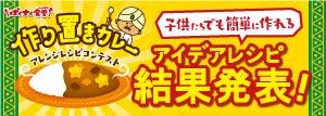 作り置きカレーアレンジレシピコンテスト結果発表