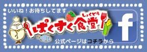 ぱくすく食堂FaceBook
