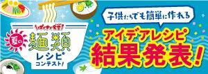 簡単冷た~い麺類レシピコンテスト結果