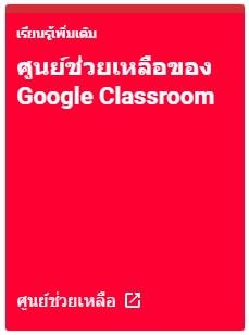 https://support.google.com/edu/classroom/?hl=th#topic=6020277