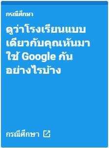 https://www.google.co.th/intl/th/edu/case-studies/