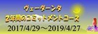 https://sites.google.com/a/para-vidya.com/vedanta/2-year-course-2015-2019