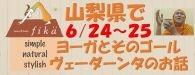 http://studio-fika.blogspot.jp/2017/05/62425.html