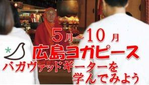 http://www.hiroshima-yogapeace.com/pg31.html