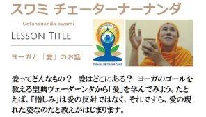 https://www.yogadaykansai.com/teacher/Cetanananda