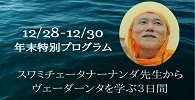 https://sivananda.jp/2018/10/swamichetana2018/