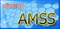 http://182.93.221.195/amss/index.php