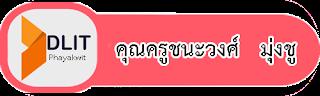 https://sites.google.com/a/payak.ac.th/bth-reiyn-xxnlin-kar-suxsar-khxmul-laea-kherux-khay-khxmphiwtexr/https://sites.google.com/a/payak.ac.th/bth-reiyn-xxnlin-kar-suxsar-khxmul-laea-kherux-khay-khxmphiwtexr/