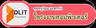 https://sites.google.com/a/payak.ac.th/projectm3/