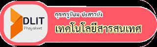 https://sites.google.com/a/payak.ac.th/ictm1/