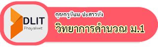 https://sites.google.com/a/payak.ac.th/cs1/