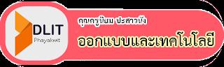 https://sites.google.com/a/payak.ac.th/mainweb/