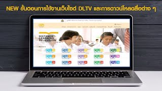 http://www.dltv.ac.th/content/content-detail/10111/1001?fbclid=IwAR04HbScMGjmkX7FVdP_4aZNP6nDCPY-LZfWSY6BXFmeqkzmC9pkCkWL2G0