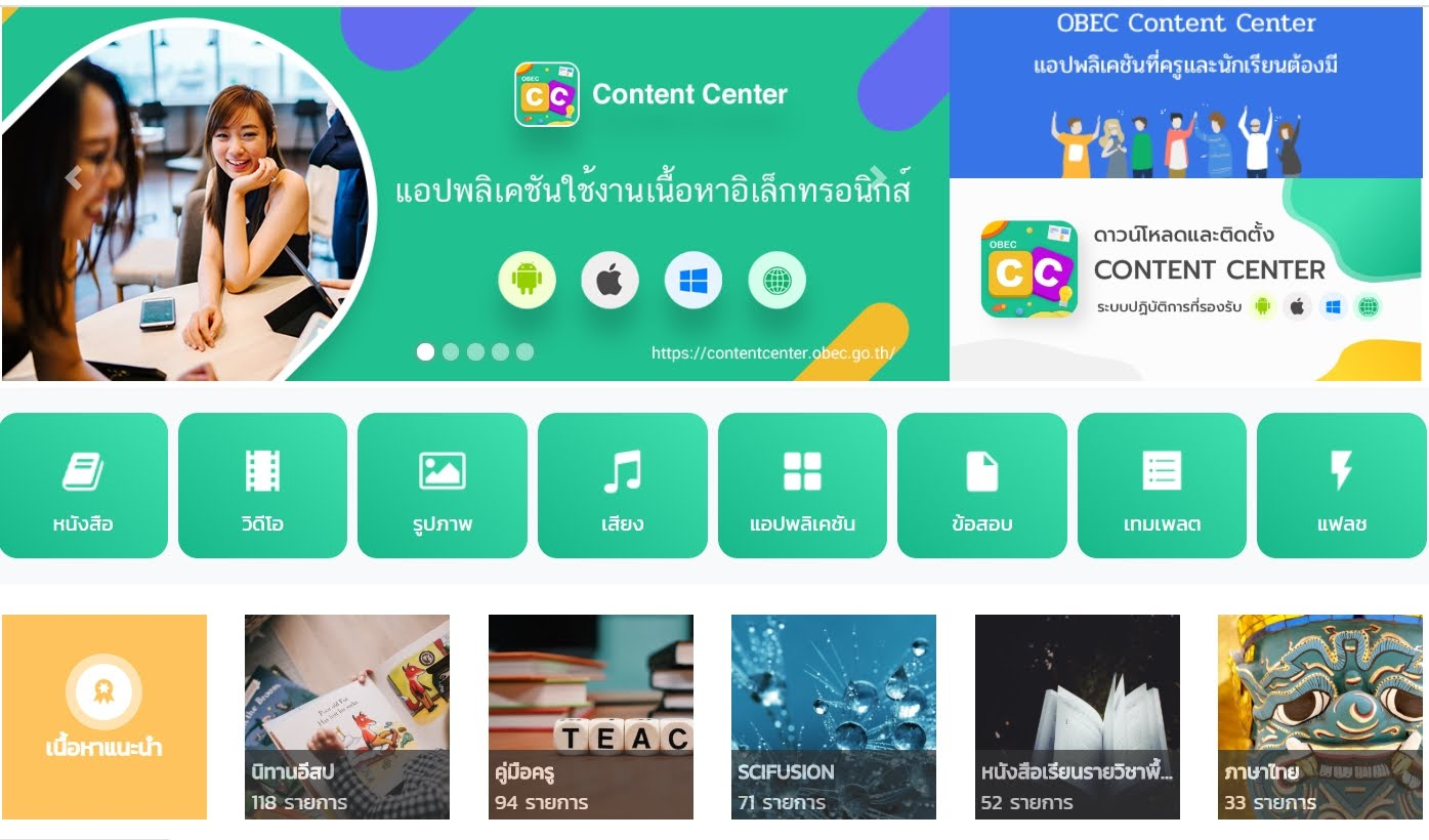 https://app.contentcenter.obec.go.th/#/