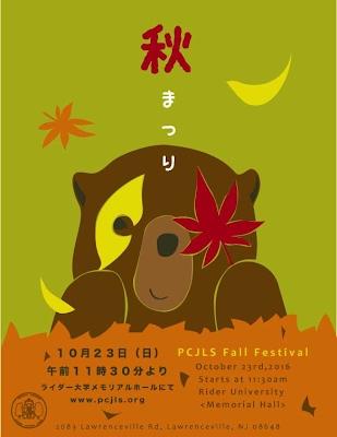PCJLS Fall Festival