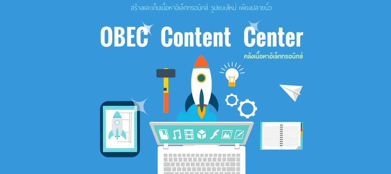 http://contentcenter.obec.go.th/m/