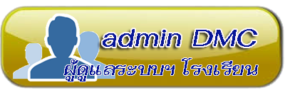 https://sites.google.com/a/petburi.go.th/emis-pb1/dmc-admin-school