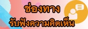 https://sites.google.com/a/petburi.go.th/petburi/chxng-thangkar-rab-fang-khwam-khid-hen