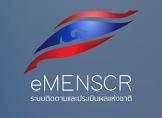 http://emenscr.nesdc.go.th/