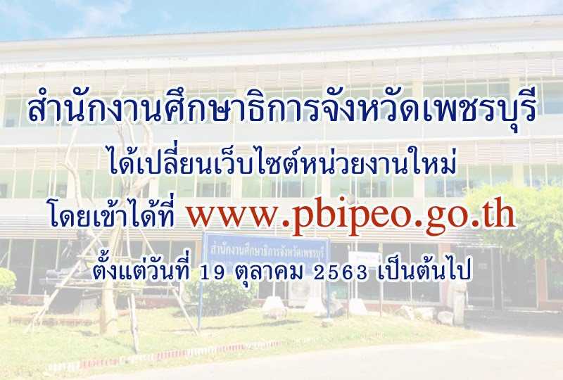 www.pbipeo.go.th