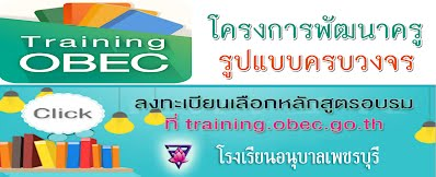 http://training.obec.go.th/#/Login