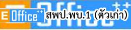 http://e-office.phetburi1.net/login.php